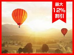 ホットエアーで行く熱気球ツアー[ゴールドコースト] 口コミ情報