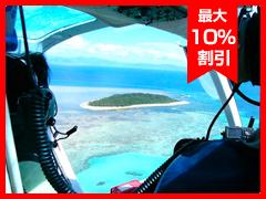 ヘリコプターで行くグレートバリアリーフ、熱帯雨林、サンディケイ遊覧飛行ツアー