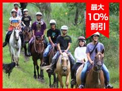 半日乗馬ツアー、川に入っちゃうマウンテンライド・アドベンチャー4歳から参加可!