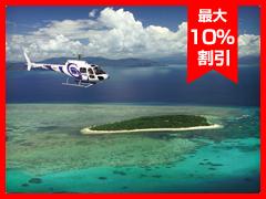 グリーン島にヘリコプターで行く遊覧飛行ツアー・ケアンズ発