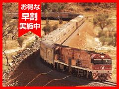 ザ・ガン鉄道・一等車両ゴールドサービス・シングル・ツイン-(The Ghan Gold Service Single Twin)