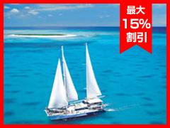 白砂の島・ミコマスケイクルーズ・ケアンズ発[Ocean Spirit Cruises社] 口コミ情報