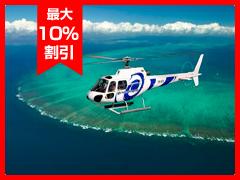 グリーン島とアウターリーフにヘリコプターで行く遊覧飛行ツアー・ケアンズ発