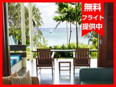 リザード島リゾート・ホテル宿泊プラン