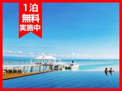 オーフィアス島・ホテル宿泊プラン-(ORPHEUS ISLAND)