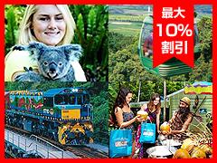 格安!!時間が選べる、キュランダ観光、スカイレール&キュランダ列車・ケアンズ発[Skyrail社]