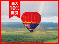 ホットエアーで行く熱気球ツアー
