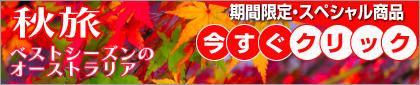 秋旅スペシャル