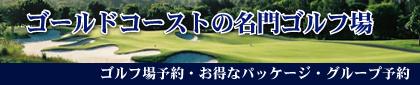 ゴールドコーストゴルフ