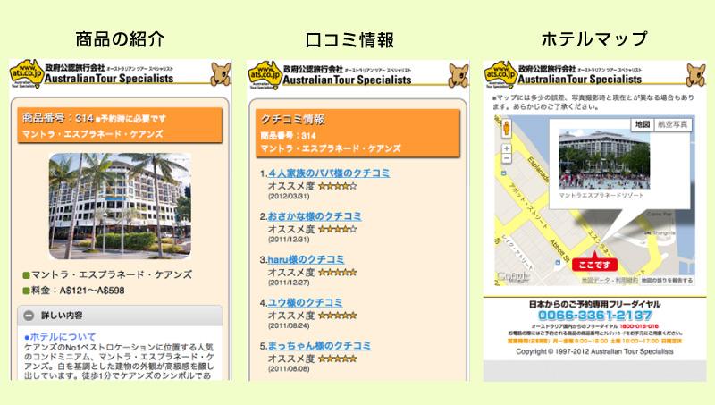 スマートフォン専門サイト