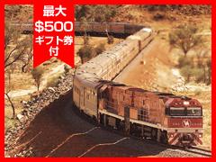 予約期間4月15日〜7月31日限定・ウィンタースペシャル最大500ドルのATSギフト券付~ザ・ガン鉄道・一等車両ゴールドサービス