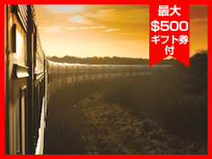 予約期間5月1日〜6月30日限定・ウィンタースペシャル最大500ドルのATSギフト券付~インディアンパシフィック・一等車両ゴールドサービス
