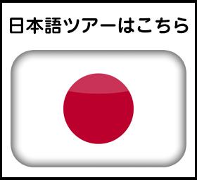 日本語ツアーへジャンプ