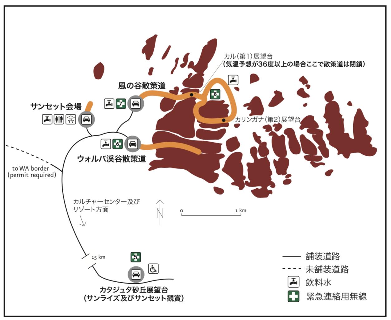 カタジュタ(オルガ岩群)MAP