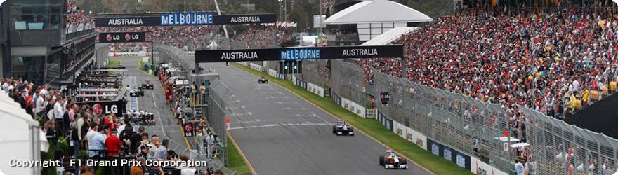 F1オーストラリアグランプリ メルボルン